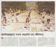 希腊各大媒体都正面报道法轮功