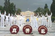 法轮功学员在雅典议会大厦前展示功法