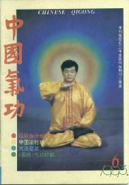 《中国气功》1993年第6期封面