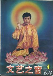 《文艺之窗》1994年第4期封面