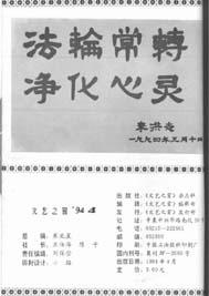 """李洪志先生为《文艺之窗》的题词""""法轮常转"""