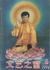 《文艺之窗》1994年第8期封面