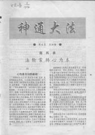 《文艺之窗》1994年第5期对法轮功的专题报导