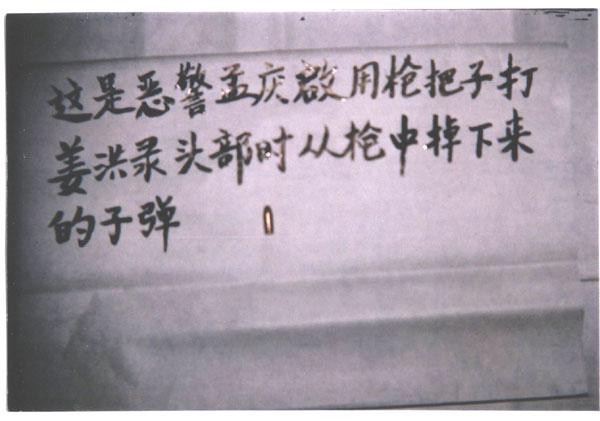 诉江泽民、罗干、周永康、刘京及610办公室迫害法轮功控诉辞(一)