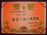 哈尔滨市公安局对哈市法轮功辅导站的褒奖状