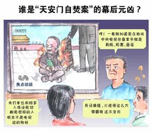 """(2004年10月24日) 漫画:谁是""""天安门自焚案""""的幕后元凶"""