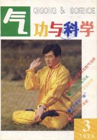 《气功与科学》1993年第3期封面