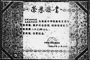 2004-8-4-honorary-certificate--ss.jpg