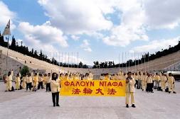 法轮功学员在希腊奥林匹克运动场炼功洪法