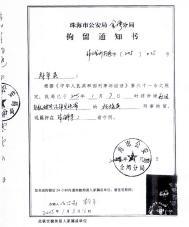 对杨焕英的非法拘留证