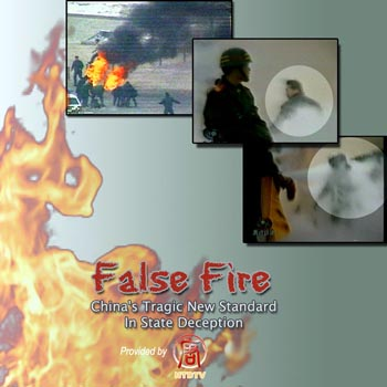 获奖影片《伪火》的视频可在《获奖影片:伪火(中文版)》中下载观看。
