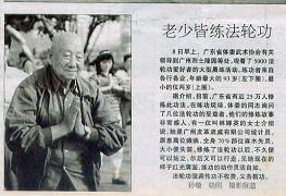 一九九八年十一月十日,中国《羊城晚报》以《老少皆练法轮功》为题报导了广州烈士陵园等处法轮功炼功点5000人的大型晨炼。
