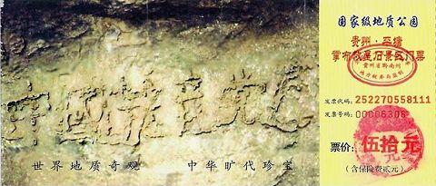 贵州省平塘县掌布乡国家地质公园门票