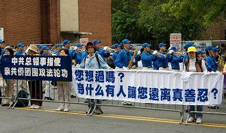 """파룬궁수련생들의 '천국악단'이 """"파룬따파 하오""""를 연주하고 있다"""