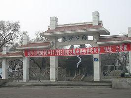 2010-11-21-falun-gong-qiqihaer-chuanfa-03--ss.jpg