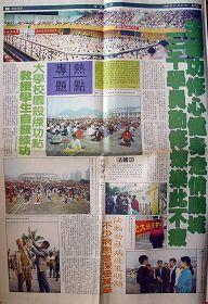 《深星时报》1998年12月31日热点专题版