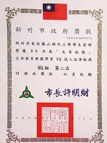 """翁婷获台湾新竹市本年度""""道德智商达人""""奖状"""