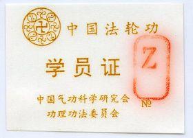 http://www.minghui.org/mh/article_images/2010-5-9-changchun-class-01.jpg