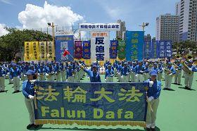 天国乐团在各界声援法轮功反迫害集会上奏乐。