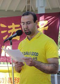 法轮功学员欧米得(Omid)在集会上发言