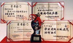 在东方健康博览会上获得的奖项