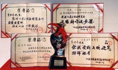 93年东方健康博览会(1993-12)