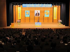 http://www.minghui.org/mh/article_images/2011-10-24-minghui-japan-fahui2011-01.jpg