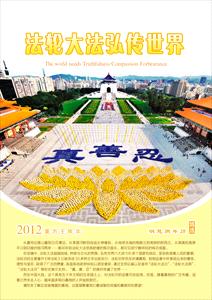 2012年精美年历选集