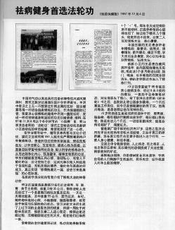 大陆《医药保健报》的报导(明慧网)
