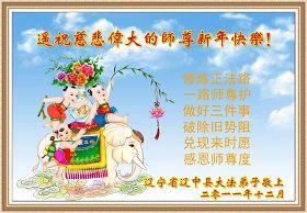 法轮功学员恭祝李洪志师父元旦快乐
