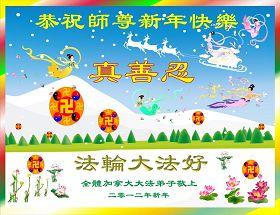 http://www.minghui.org/mh/article_images/2011-12-24-112220548734_01.jpg