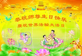贺卡集锦:恭贺法轮功师尊华诞 同庆5.13