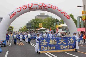 法轮功修炼者参加第三十五届广岛鲜花节