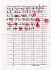 好人面临非法庭审 村民联名要求释放法轮功学员刘志臣
