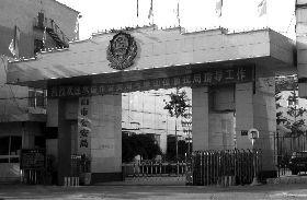 唐山公安局