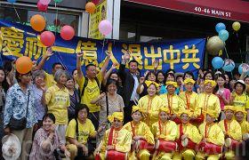 全球退党服务中心在纽约举办活动,庆祝一亿中国人三退(退出中共邪党、团、队)。