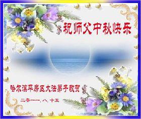 中秋念法轮功恩师李洪志先生贺卡精选