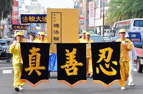 http://www.minghui.org/mh/article_images/2011-9-20-cmh-tai-nan-parade-01.jpg