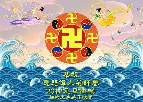 http://www.minghui.org/mh/article_images/2012-1-1-greetings-newyork_20120101.jpg