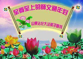 世界各地法轮功学员和各界恭祝李洪志大师新年好