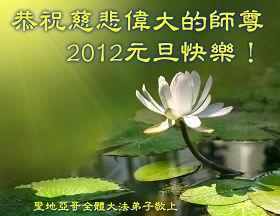 http://www.minghui.org/mh/article_images/2012-1-2-minghui-falun-gong-20120101_2.jpg