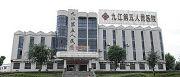 江西九江市第五医院(所精神病院)