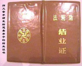 2012-1-6-minghui-shien-guanxian-4--ss.jpg