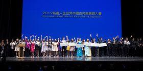 中国舞大赛再现神传文明 弘扬中华精神