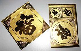 &#039沈阳沈新教养院的奴工产品:饰金的福字&#039