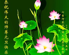 世界各国法轮功学员恭祝李洪志师尊新年快乐(贺卡)
