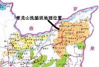 建三江青龙山洗脑班地理位置
