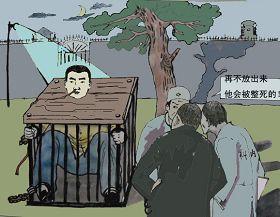 酷刑演示:铁笼子