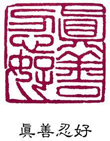 【征稿作品】篆刻:法轮大法好