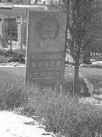 前进劳教所旁边的新农派出所86-0451-84109110哈尔滨前进劳教所周边的门牌